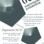 25/10/13: Live οικονομικής ενίσχυσης των διωκόμενων του αγώνα ενάντια στα μεταλλεία χρυσού, στο Σχολείο