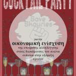 Τετάρτη 4/12/13: Cocktail Party οικονομικής ενίσχυσης