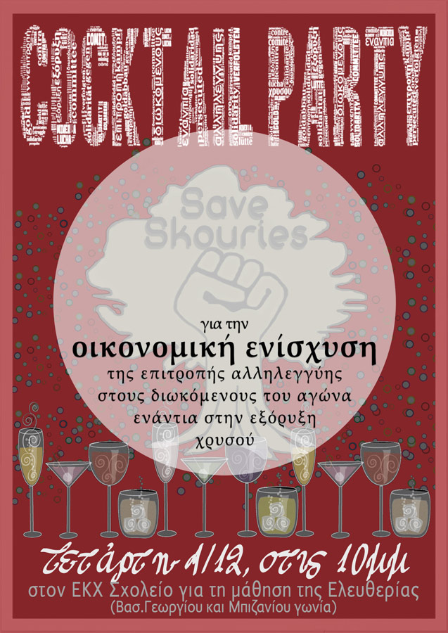 cocktail_saveskouries_s