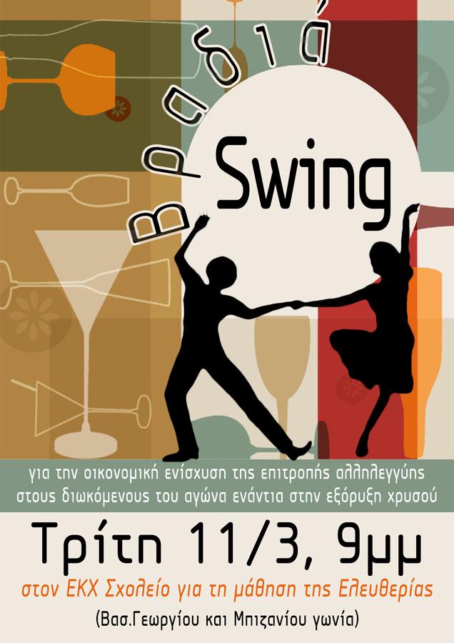 Τρίτη 11/3: Βραδιά swing οικονομικής ενίσχυσης της επιτροπής αλληλεγγύης στους διωκόμενους του αγώνα ενάντια στην εξόρυξη χρυσού