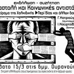 15/3/14: Εκδήλωση-συζήτηση: Καταστολή και κοινωνικές αντιστάσεις